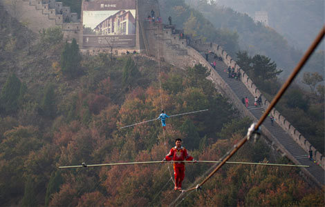 Boom Crash Opera - Great Wall