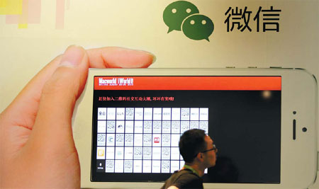 WeChat to manage wealth