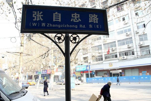 Beijing to keep leaders' names out of place names