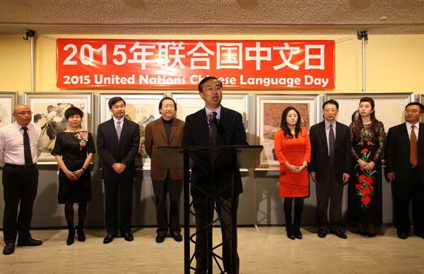 UN salutes China in art