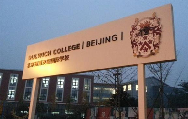 Top 10 most expensive private schools in Beijing