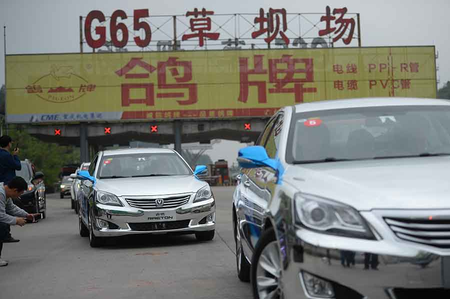 China\'s first long-distance self-driving cars depart from Chongqing ...