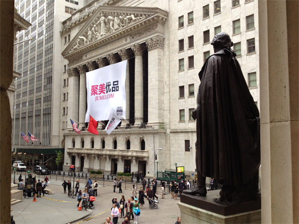 Jumei IPO on NYSE raises $245.1 million