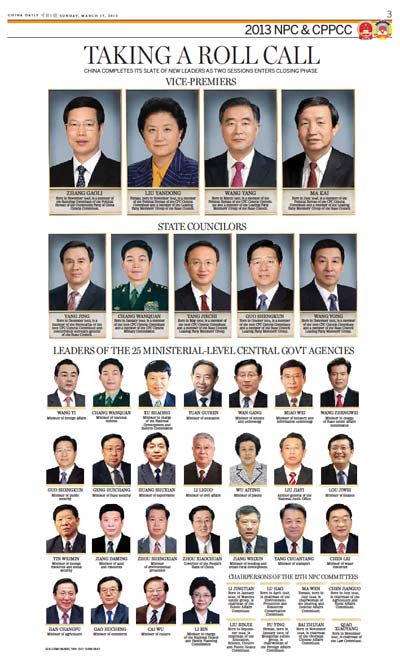 New State Council unveiled[1]|chinadaily.com.cn