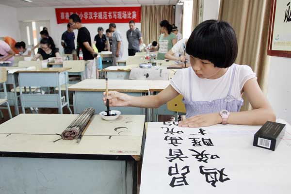 February calligraphy competition activity photos king