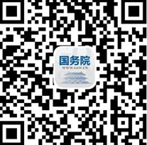 State Council mobile app debuts